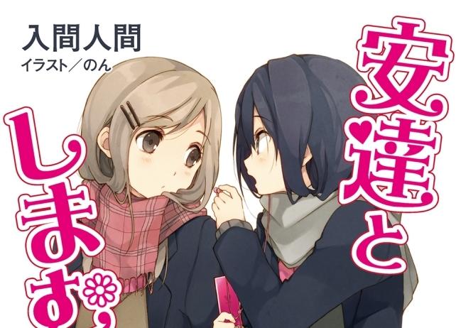 『安達としまむら』TVアニメ化決定!入間人間による電撃文庫人気作