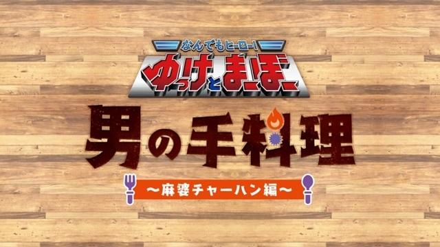 声優・小林裕介さんと古川慎さんによる番組「なんでもヒーロー!ゆっけとまーぼー」初のDVDが発売決定! おふたりが麻婆チャーハン作りに挑戦!-1