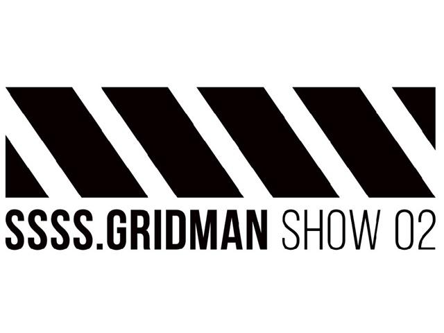 「SSSS.GRIDMAN SHOW 02」チケットが特設サイトにて一般販売決定!