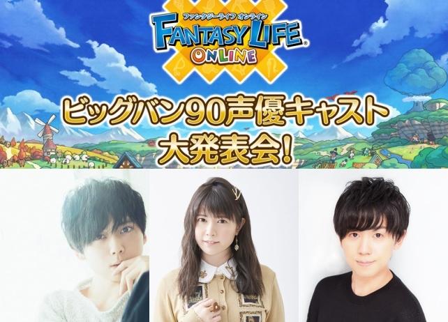 『ファンタジーライフ オンライン』スペシャルWEB番組が本日配信!
