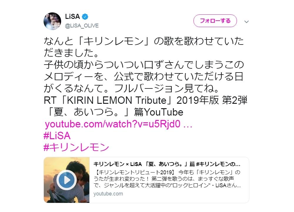 LiSAが「キリンレモンのうた」をアレンジ!MV「夏、あいつら。」篇が公開中