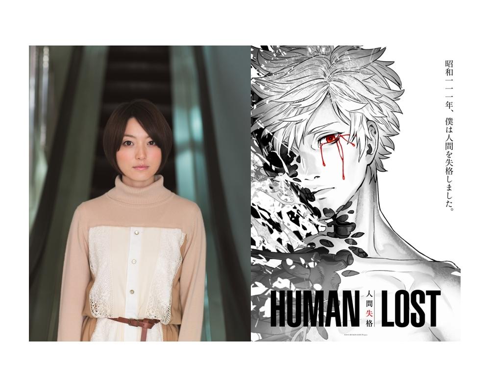 『HUMAN LOST 人間失格』追加声優に花澤香菜が決定!