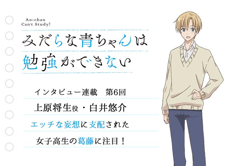 春アニメ『みだらな青ちゃん』声優・白井悠介インタビュー
