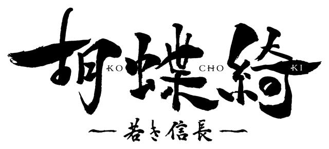 『胡蝶綺 ~若き信長~』楠大典さん・宇垣秀成さんら追加声優10名解禁! 第2弾PV公開、OPアーティストはりぶさんに決定、May'nさんが歌うEDテーマタイトル「牙と翼」も明らかに-6