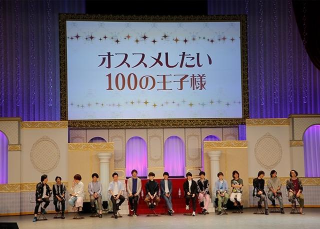 『夢王国と眠れる100人の王子様』声優15名登壇のイベントは、即興曲アリ・告白アリ! 鈴村健一さんは「王子が100人出るまでアニメを続けないと」とコメント-3