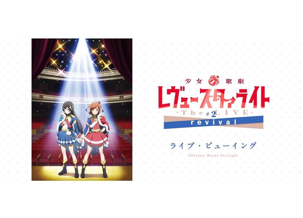 『少女☆歌劇 レヴュースタァライト -The LIVE-#2 revival』ライブビューイング決定