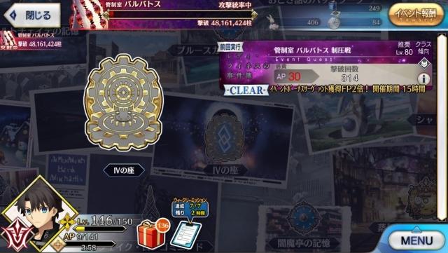 "『Fate/GrandOrder』""概念礼装""特集! もっとよこせ、バルバトス――レイドイベントで活躍する3種の礼装を紹介【連載第6回】-2"