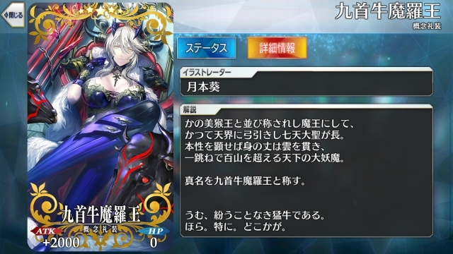 "『Fate/GrandOrder』""概念礼装""特集! もっとよこせ、バルバトス――レイドイベントで活躍する3種の礼装を紹介【連載第6回】-12"