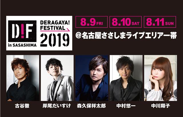 豪華声優、アーティストによる東海エリア最大イベントが名古屋で開催