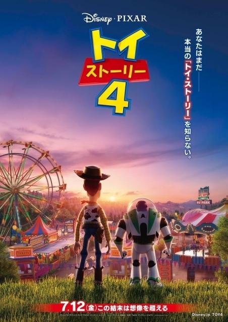 """シリーズの最新作『トイ・ストーリー4』自分をゴミだと思っている""""フォーキー""""の声を竜星涼さんが担当!-3"""