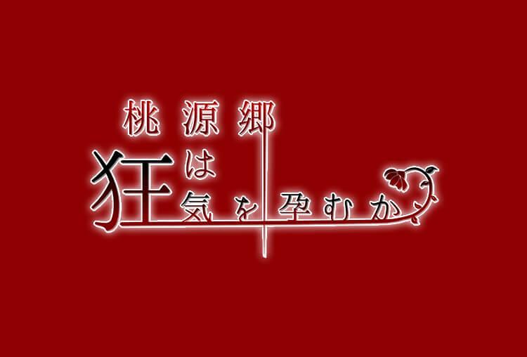 シチュボイスドラマ『桃源郷は狂気を孕むか』(出演声優:鷺沢萩)が配信開始!