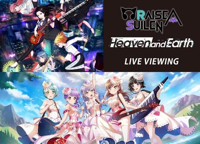 『バンドリ!』RAISE A SUILEN、Roseliaワンマンライブを映画館で生中継!