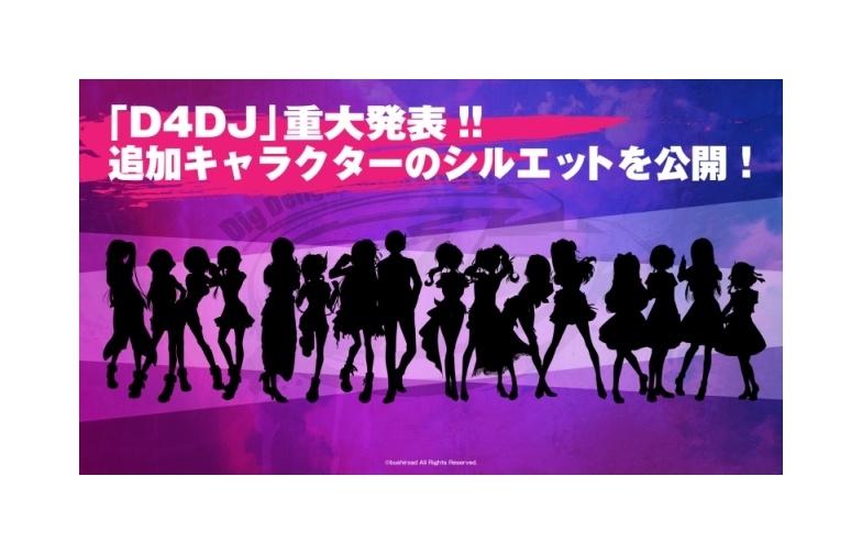 『D4DJ』追加キャラクター16人がシルエットで追加発表!