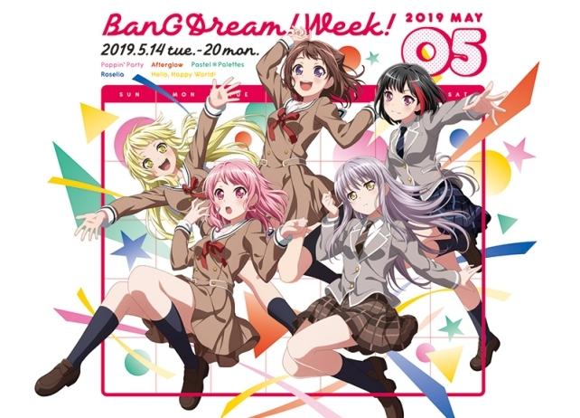 「バンドリ!ウィーク!」2019年5月14日(火)より開催!
