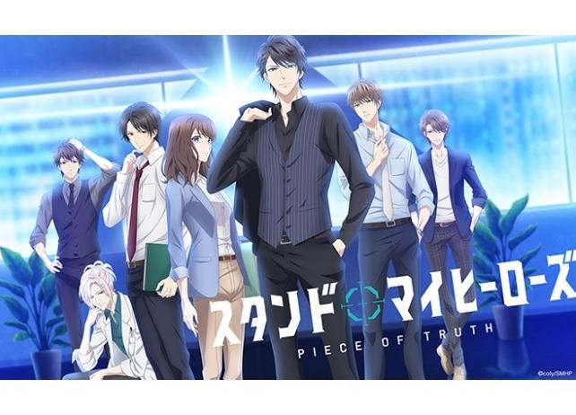 秋アニメ『スタマイ』ティザービジュアル&第1弾PV&新キャラなどが解禁