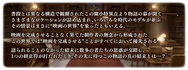 『Fate/Grand Order(FGO)』期間限定イベント「惑う鳴鳳荘の考察」開催! ピックアップ召喚登場サーヴァントは★5(SSR)ジャンヌ・ダルク〔オルタ〕!