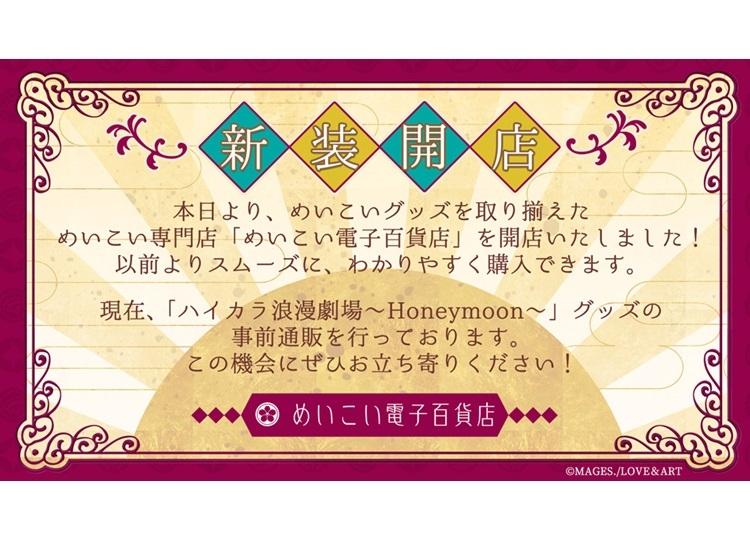 『めいこい』8周年に向けWEB専門店が開設