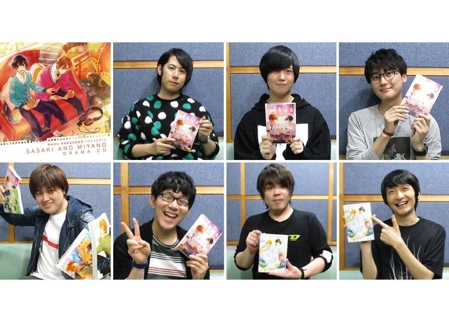 ドラマCD「佐々木と宮野」白井悠介・斉藤壮馬ら出演声優7名からコメント第1弾到着