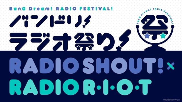 """相羽あいなさんら声優陣10名登壇!""""「バンドリ!ラジオ祭り!」RADIOSHOUT!×RADIOR・I・O・T""""公式レポ到着! Twitterキャンペーンも開催中!"""