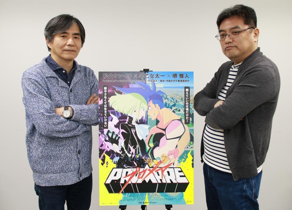 アニメ映画『プロメア』今石洋之監督&脚本・中島かずきインタビュー