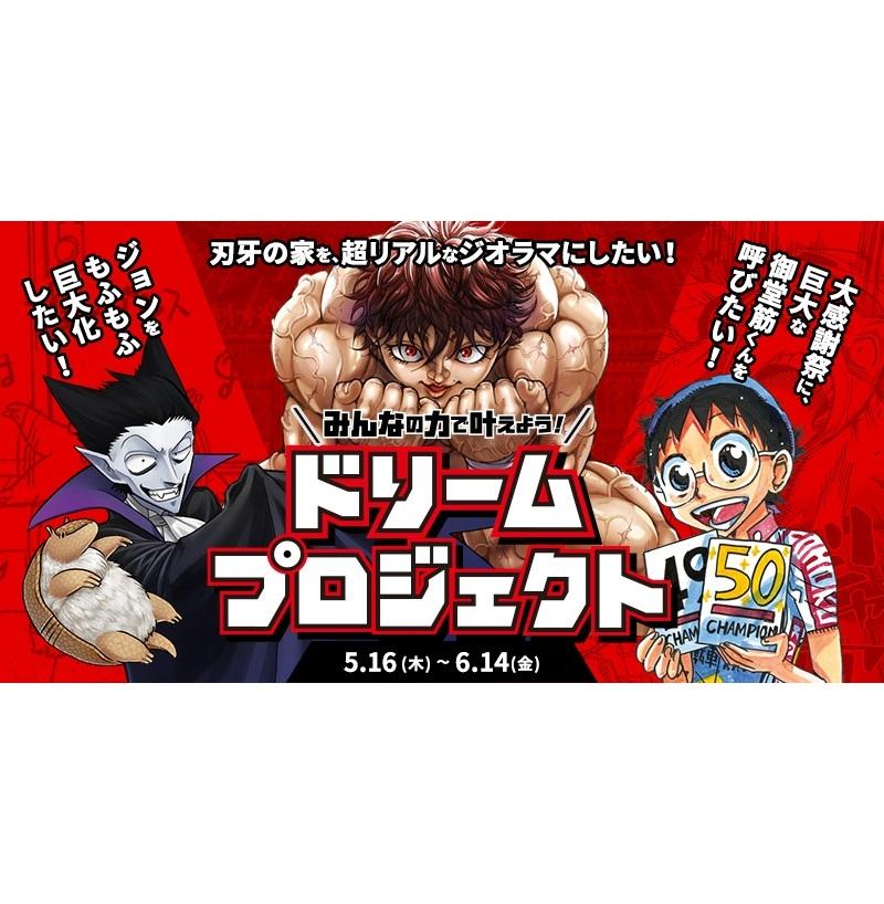 「週刊少年チャンピオン」50周年記念企画が5月16日より開催