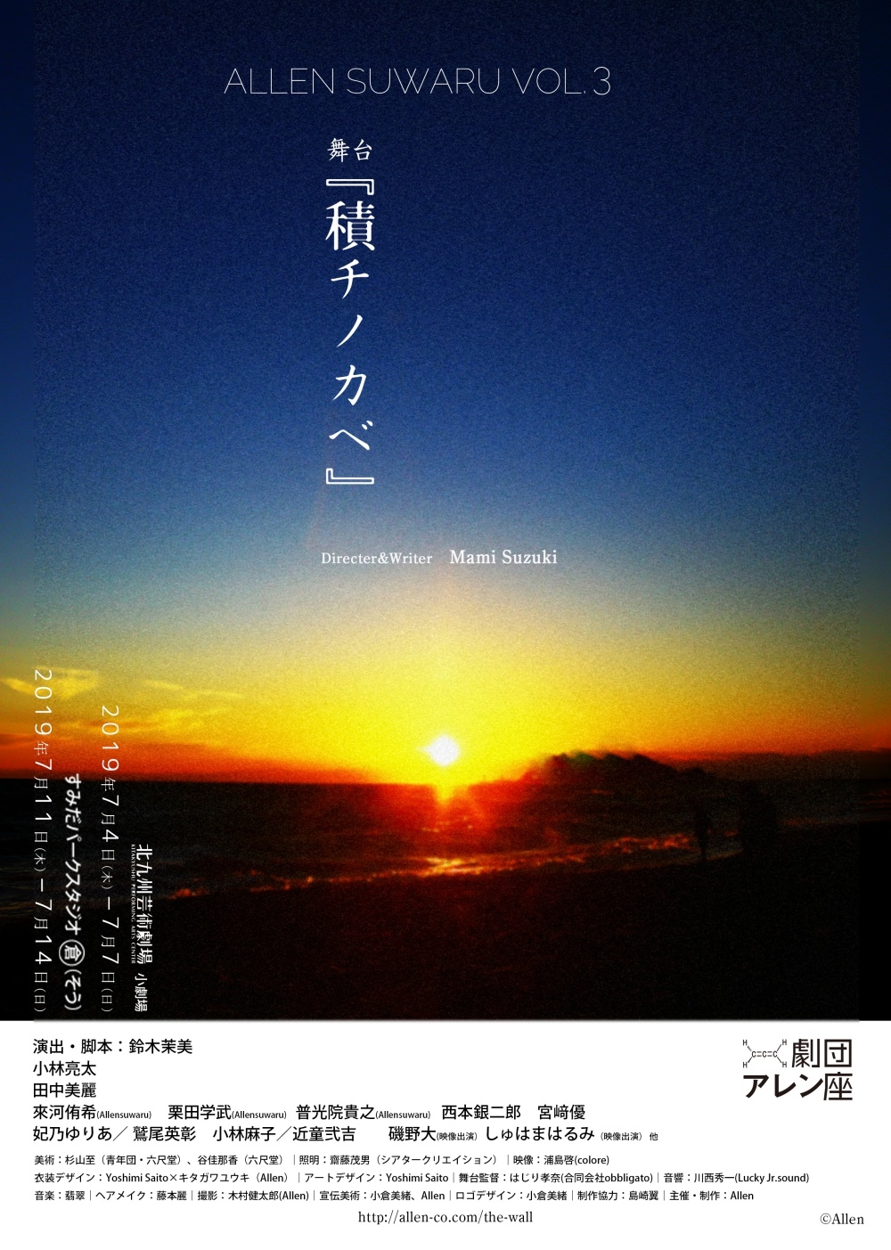 舞台『積チノカベ』アニメイトオンラインショップにてチケット先行抽選販売が5月17日(金)10時より開始!