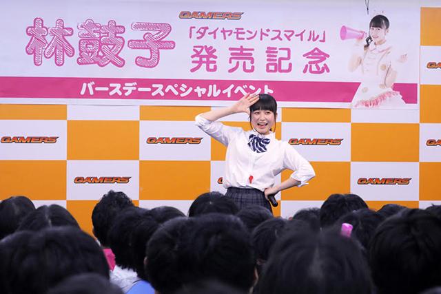 「Run Girls, Run!」林鼓子さん17歳の誕生日おめでとう!ダイヤモンドスマイル リリース記念イベント「はやまるとあそぼう」イベントレポ