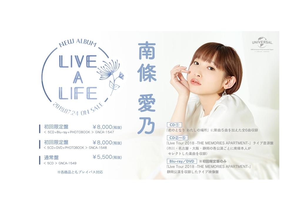 南條愛乃のニューアルバム「LIVE A LIFE」が7月24日リリース決定!