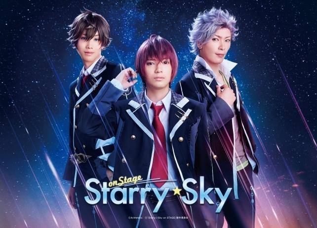 舞台『Starry☆Sky』チケット販売開始&ティザービジュアル解禁!