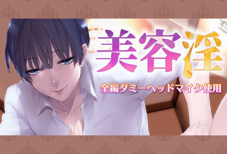 シチュボイスドラマ『美容淫~背徳のシャンプー台~』(出演声優:遠野誠)が配信開始!