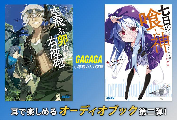 小学館「ガガガ文庫」オーディオブック第二弾が販売・配信開始!