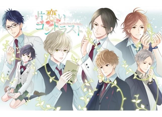 『片恋いコントラスト』主題歌&サントラCDが8/23に発売!