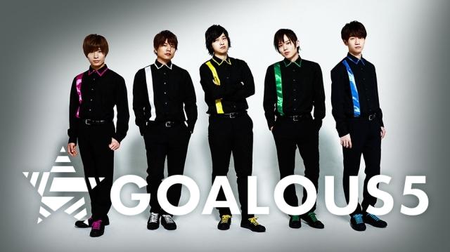 声優の熊谷健太郎さん、小松昌平さん、寺島惇太さん、仲村宗悟さん、深町寿成さんによる「世界声福(征服)」を目指すグループ「GOALOUS5」が始動!