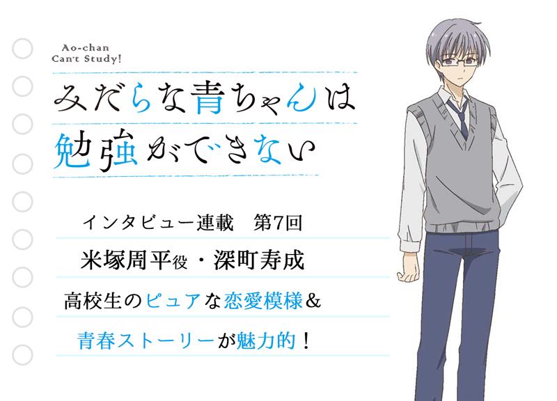 春アニメ『みだらな青ちゃん』声優・深町寿成インタビュー