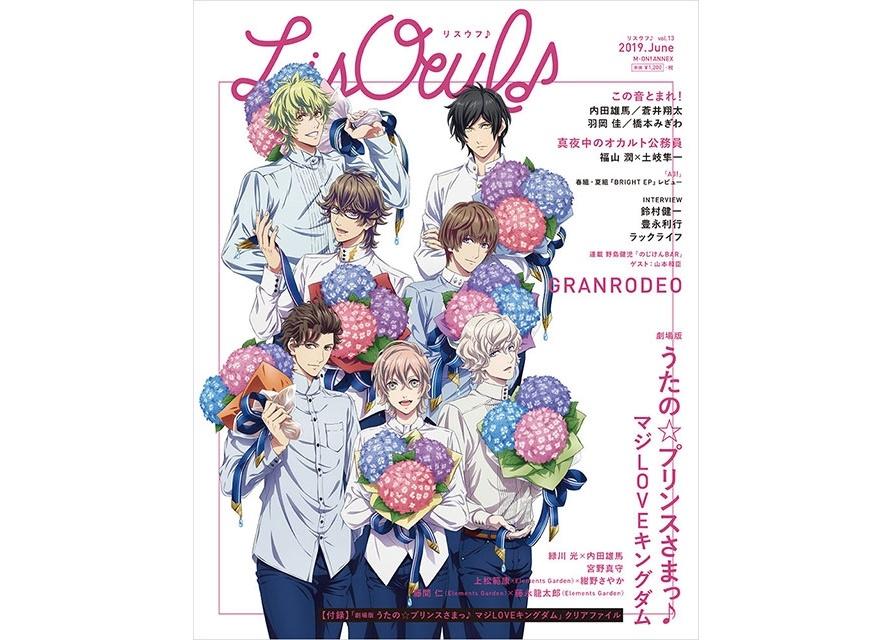 「LisOeuf♪vol.13」『劇場版 うたの☆プリンスさまっ♪』が表紙に登場