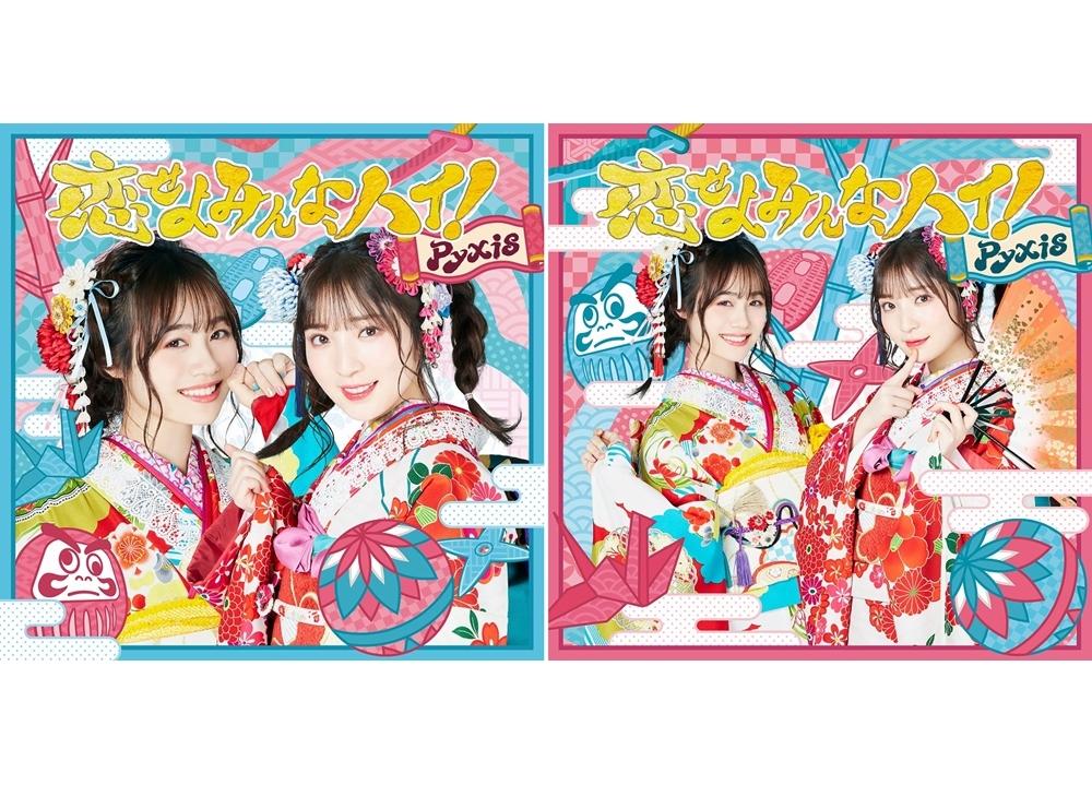 Pyxis 4thシングル「恋せよみんな、ハイ!」のジャケットビジュアル解禁