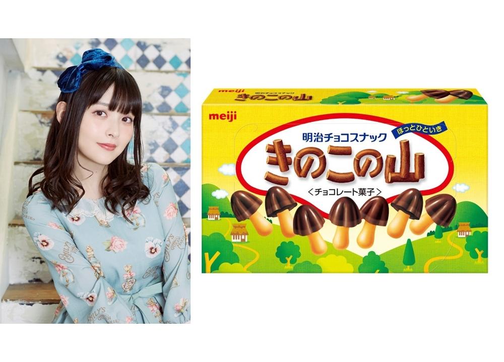 上坂すみれが「きのこの山」愛を炸裂するラジオ新番組6/1スタート!