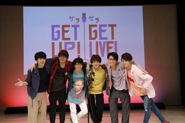 花江夏樹さん・西山宏太朗さんら人気声優が出演した「GETUP(ゲラ)! GETLIVE(ゲラ)!」1stライブは爆笑の渦に包まれた! 2ndライブ・ドラマCD化も決定-1