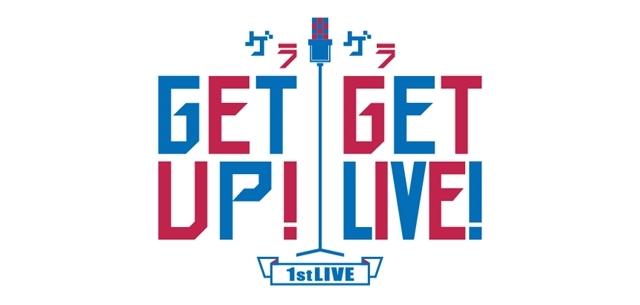 花江夏樹さん・西山宏太朗さんら人気声優が出演した「GETUP(ゲラ)! GETLIVE(ゲラ)!」1stライブは爆笑の渦に包まれた! 2ndライブ・ドラマCD化も決定-12