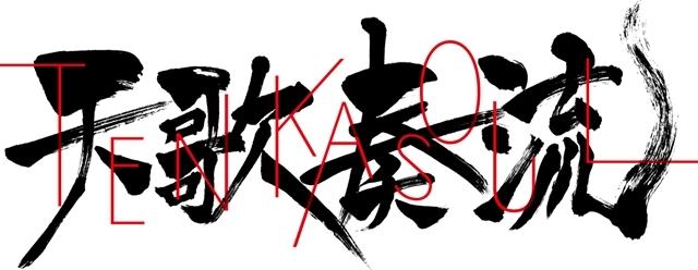 水島精二さんが総監督を務める新プロジェクト『天歌奏流-TENKASOUL-』発表! 参加声優陣に神谷浩史さん、宮野真守さん、蒼井翔太さん!