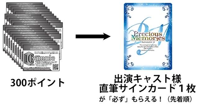TCG『プレシャスメモリーズ』に『ケムリクサ』が登場! 小松未可子さん、清都ありささん、鷲見友美ジェナさんの直筆サインカードがもらえるキャンペーンも-2