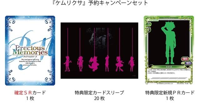 TCG『プレシャスメモリーズ』に『ケムリクサ』が登場! 小松未可子さん、清都ありささん、鷲見友美ジェナさんの直筆サインカードがもらえるキャンペーンも