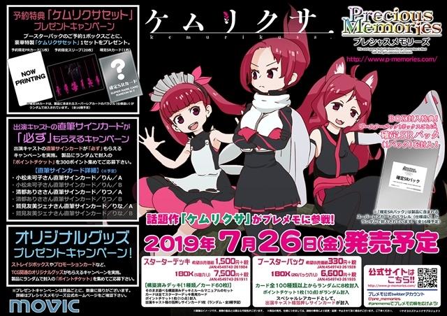 TCG『プレシャスメモリーズ』に『ケムリクサ』が登場! 小松未可子さん、清都ありささん、鷲見友美ジェナさんの直筆サインカードがもらえるキャンペーンも-4