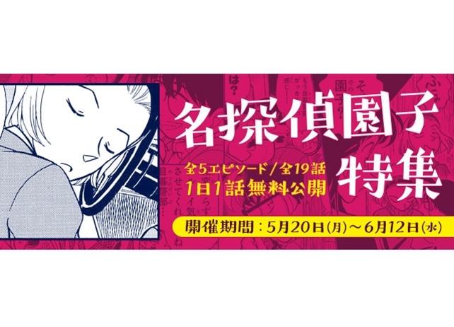 『コナン公式アプリ』「推理クイーン・名探偵園子特集」5月20日スタート