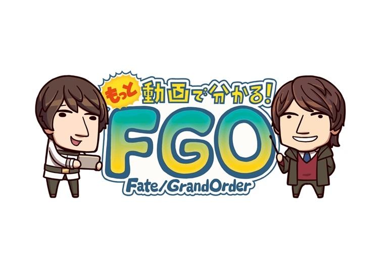 「もっと動画で分かる!FGO」が5月20日より配信スタート