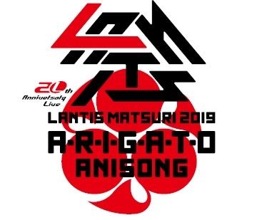「ランティス祭り 2019」の一部がテレ朝チャンネルで生中継! JAM ProjectやGRANRODEOほか豪華アーティストが出演!