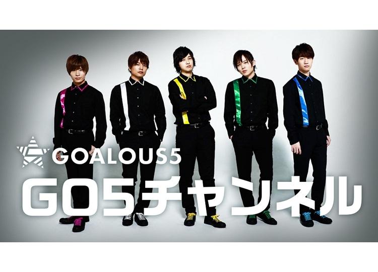 「GOALOUS5 の GO5 チャンネル」5月22日17時より配信スタート