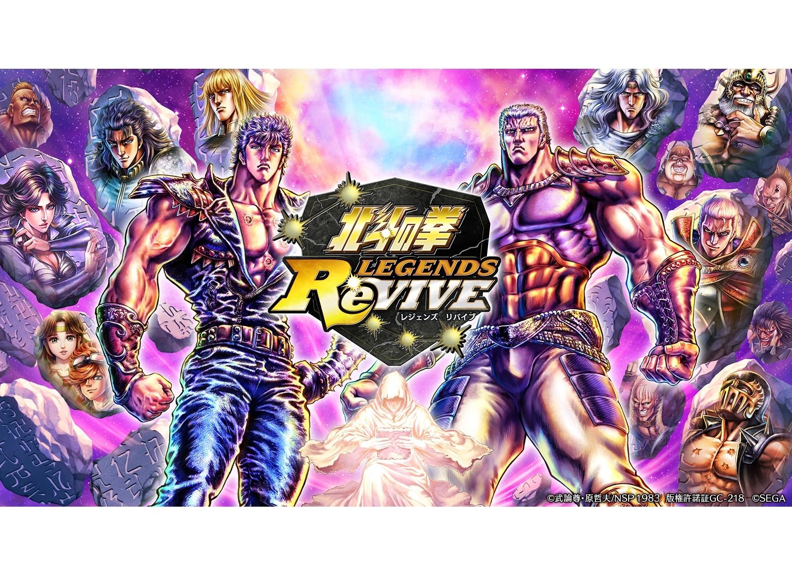 『北斗の拳 LEGENDS ReVIVE』配信決定!先行テストプレイ募集開始