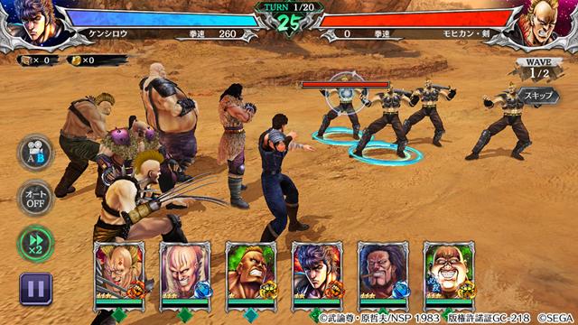 スマートフォン向けゲームアプリ『北斗の拳 LEGENDS ReVIVE』配信決定! 6月12日(水)先行テストプレイ実施、参加者募集開始-11