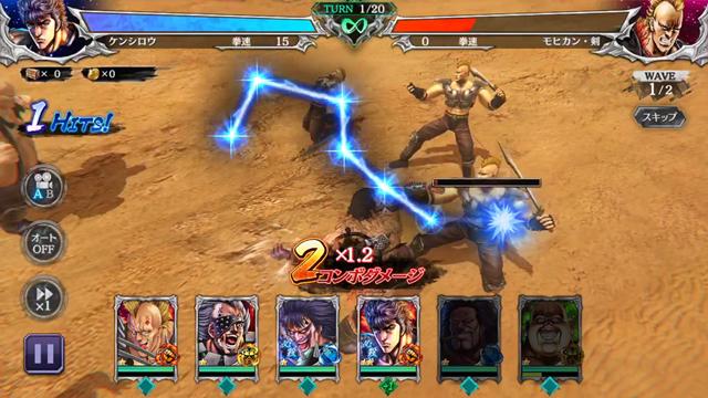 スマートフォン向けゲームアプリ『北斗の拳 LEGENDS ReVIVE』配信決定! 6月12日(水)先行テストプレイ実施、参加者募集開始-12